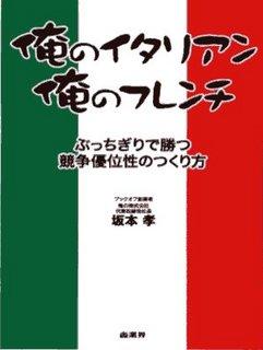 俺のイタリアン-3.jpg